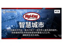 Digi-Key Electronics 与 TE 和 Microchip 合作发布新智慧城市视频系列