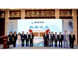 长电科技成立全新事业中心,赋能产业链协同发展