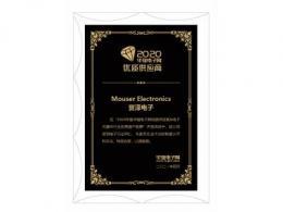 """专注客户所需,贸泽电子荣获""""2020年度华强电子网优质供应商""""奖"""