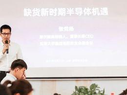 摩尔精英董事长兼CEO张竞扬:缺货新时期半导体机遇