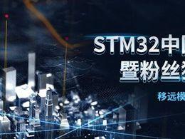 移远通信全面助力STM32峰会Hackathon 24小时挑战赛