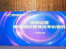 广汽菲克:以致远互联COP打造运营管理中枢