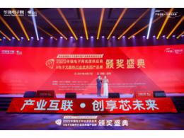 2020年度华强电子网优质供应商&电子元器件行业优秀国产品牌颁奖盛典