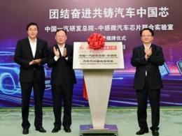 共铸汽车中国芯,中国一汽与中感微成立汽车芯片联合实验室