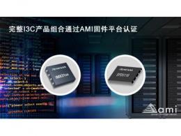 瑞萨DDR5 I3C总线扩展和SPD集线器产品通过AMI固件认证