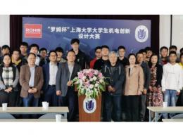 """2020-2021年度""""罗姆杯""""上海大学大学生机电创新设计大赛圆满落幕"""