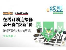 e络盟特惠供应Harwin与Samtec全系列高可靠连接器产品
