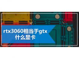 rtx3060相当于gtx什么显卡