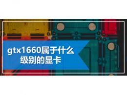 gtx1660属于什么级别的显卡