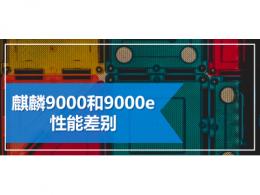 麒麟9000和9000e性能差别
