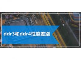 ddr3和ddr4性能差别