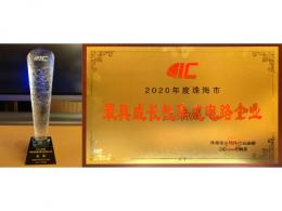"""再获殊荣!芯动科技获评""""珠海市最具成长性集成电路企业"""""""