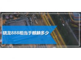骁龙888相当于麒麟多少