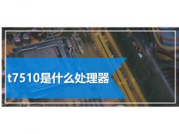 t7510是什么处理器