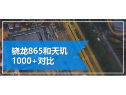 骁龙865和天玑1000+对比