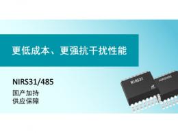 小体积高耐压,纳芯微推出RS-485接口专用隔离芯片