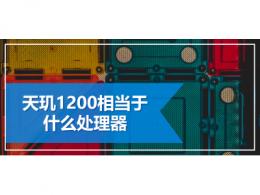 天玑1200相当于什么处理器