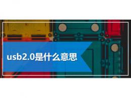 usb2.0是什么意思
