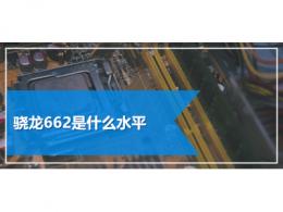 骁龙662是什么水平