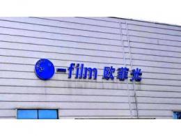 欧菲光:闻泰科技子公司已取得广州得尔塔100%股权