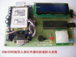 GSM模块