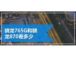 骁龙765G和骁龙870差多少