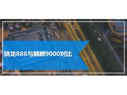 骁龙888与麒麟9000对比