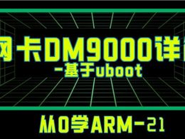 从0学ARM-网卡DM9000详解-基于uboot