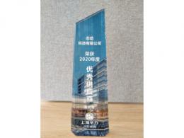 """芯动科技获评上海华力2020年度""""优秀供应商"""""""