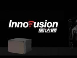 蔚来激光雷达供应商Innovusion融资6400万美元