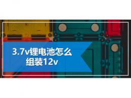 3.7v锂电池怎么组装12v