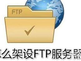 简单粗暴方便好用树莓派FTP远程文件服务器