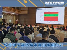 ZESTRON亮相第五届先进电子制造技术和设备研讨会
