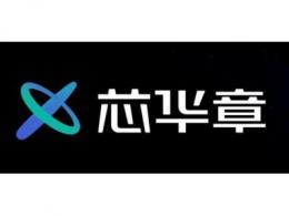 芯华章即将发布EDA 2.0第一阶段研究成果并宣布完成超4亿元Pre-B轮融资