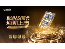 紫光国微超级SIM卡上市乌兹别克斯坦 积极开拓海外市场