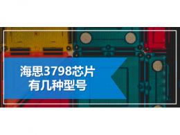 海思3798芯片有几种型号