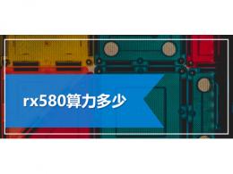 rx580算力多少