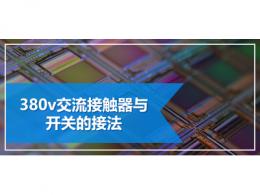 380v交流接触器与开关的接法