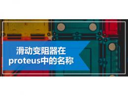 滑动变阻器在proteus中的名称
