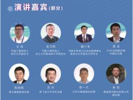 6月亮相南京!解锁2021世界半导体大会最全亮点