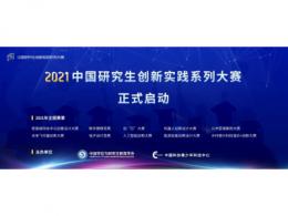 系列大赛 | 2021年中国研究生创新实践系列大赛正式启动!