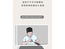 华强北老板娘炒货记!(上)