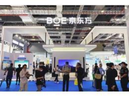 BOE(京东方)亮相CMEF医疗展 创新模式塑造全生命周期智慧健康服务