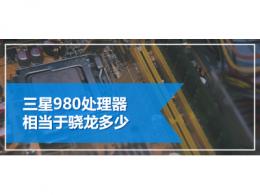 三星980处理器相当于骁龙多少