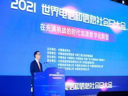 工信部:我国建成5G基站超过81.9万个,占全球70%以上