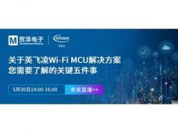 化解IoT设计复杂,贸泽电子携手英飞凌举办Wi-Fi MCU在线研讨会