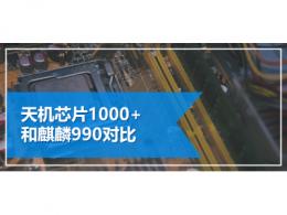 天机芯片1000+和麒麟990对比