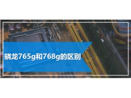 骁龙765g和768g的区别