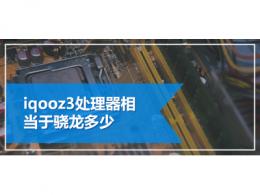 iqooz3处理器相当于骁龙多少