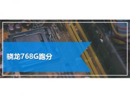 骁龙768G跑分